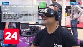 Смотреть видео Всероссийский фестиваль науки, спектакли и выставки: выходные в Москве - Россия 24 онлайн