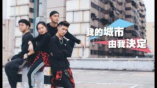 CITY ROYAL CITY GO|我的城市 由我決定|Dance cover by AZ&Diva|不可能工作室製作