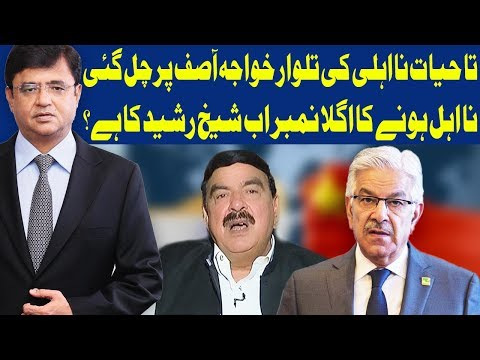 Dunya Kamran Khan Ke Sath - 26 April 2018 - Dunya News