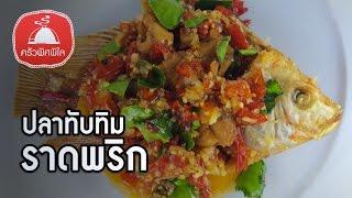 ทำอาหารง่ายๆ ปลาทับทิมราดพริก | ครัวพิศพิไล