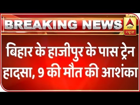9 Coaches Of Delhi-Bound Seemanchal Express Derail In Bihar; 6 Dead | ABP News