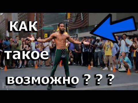 танцор нарушил законы физики