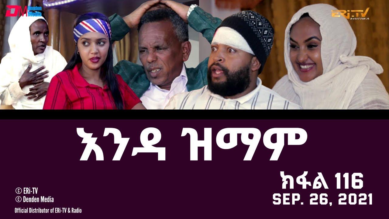 Download እንዳ ዝማም - ክፋል 116 - Enda Zmam (Part 116), Sep. 26, 2021 - ERi-TV Comedy Series