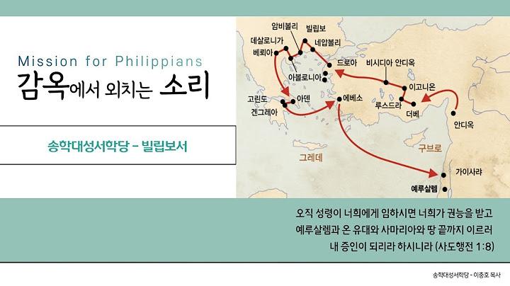 송학대성서학당 ㅣ 이충호 목사ㅣ감옥에서 외치는 소리, 빌립보서