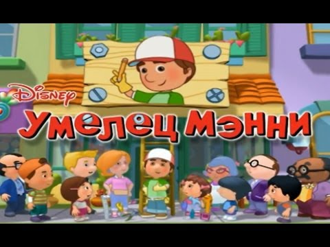 Умелец Мэнни - Клейкая работёнка/Урок покраски - Серия 1, Сезон 1