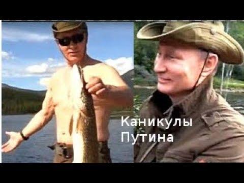 Путин в Сибири, Каникулы. Охота, Рыбалка круто. [Putin in Siberia, Vacation. Hunting, Fishing]