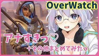 【OverWatch】PC版 アナ専その他まとめ!【Vtuber】