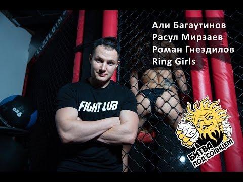 Али Багаутинов, Расул Мирзаев, Роман Гнездилов, Сергей Хандожко.