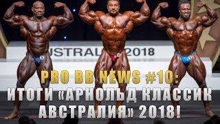 PRO BB NEWS #10: Победа РУЛЛИ ВИНКЛААРА и последнее выступление КЕВИНА ЛЕВРОНИ!