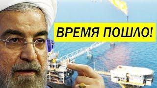 Иран дал Европе последние 6 дней, потом СВПД уже не спасти..
