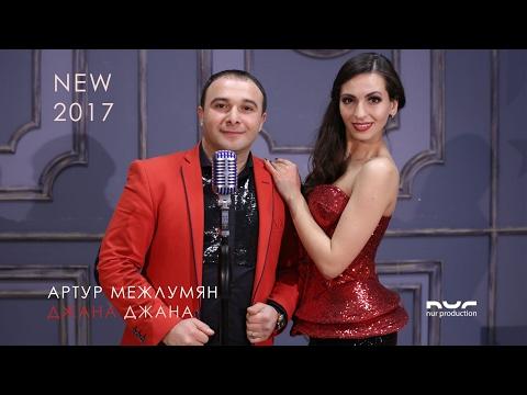 Artur Mejlumyan - Jana jana /Артур Межлумян - Джана джана/ NEW 2017