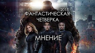Мнение о фильме — Фантастическая четверка (2015)