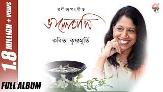 Bhalobashi I Kavita Krishnamurty I Rabindra Sangeet I Asha Audio