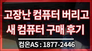 경기 구리시컴퓨터수리 새컴퓨터 교체구매 리뷰
