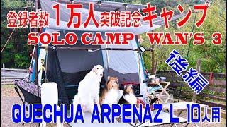 2018/10/11~13 ソロキャンプ+ワンズ3 登録者1万人突破記念キャンプ ...