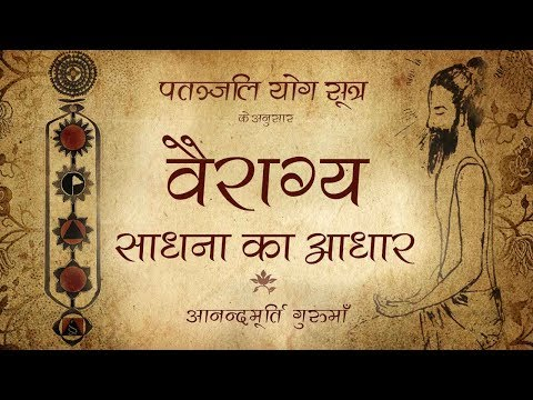 What is Vairagya? | Patanjali Yoga Sutras