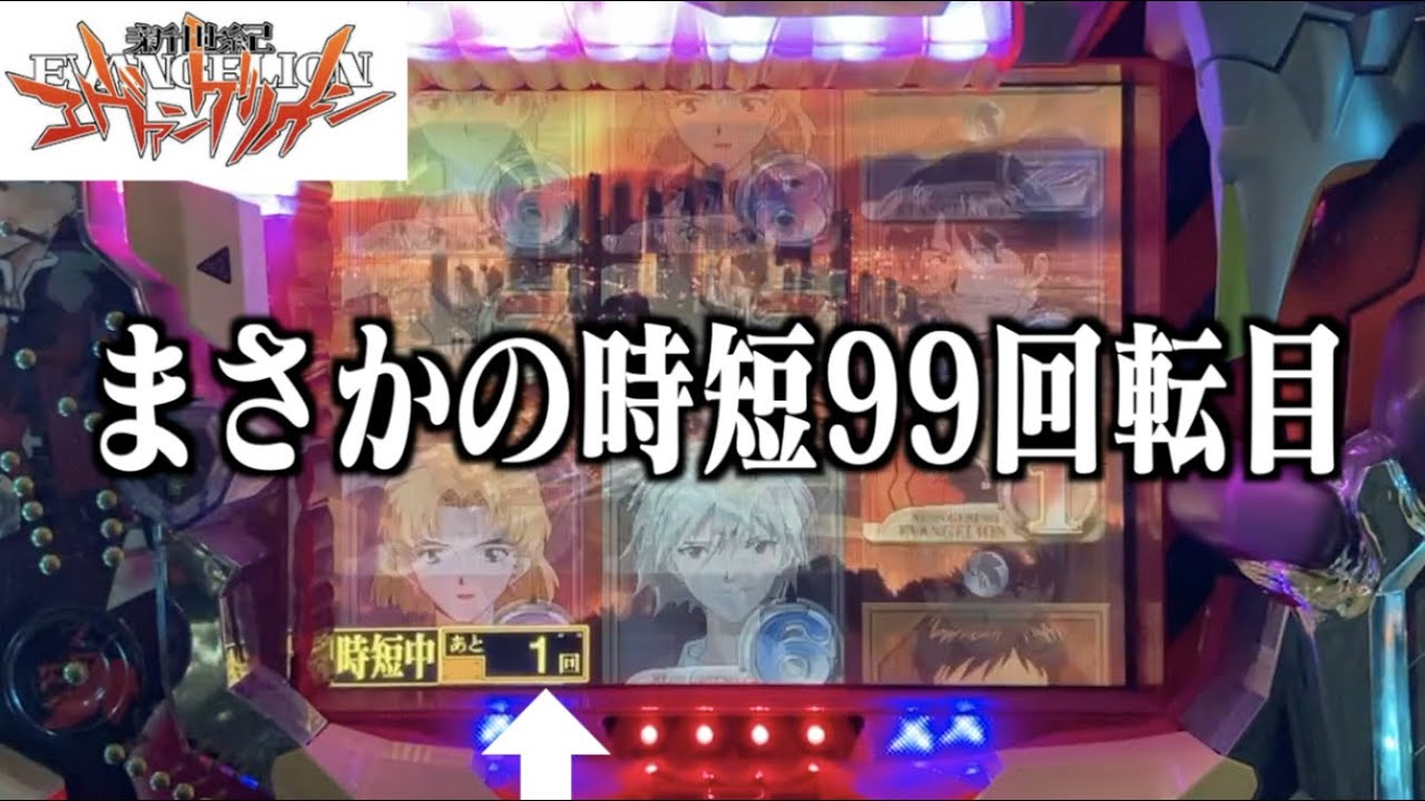 【CRエヴァ初代SF】 第壱話 「時短99回転目」【エヴァパチ実機】