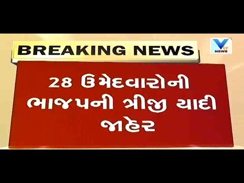 BJP releases 3rd list of candidates for Gujarat Vidhan sabha Elections 2017 | Vtv news