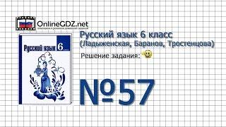 Задание № 57 - Русский язык 6 класс (Ладыженская, Баранов, Тростенцова)