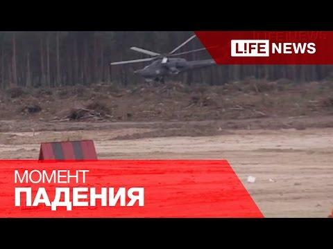 """Крушение вертолета Ми-28Н на """"Авиамиксе"""""""