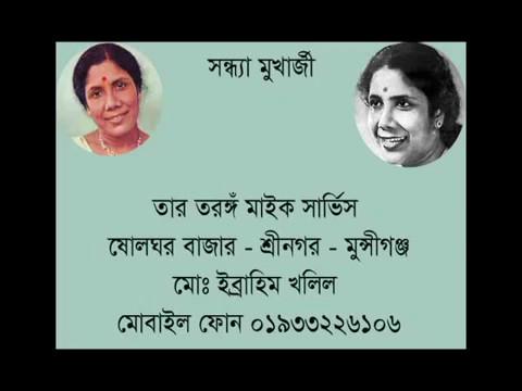 PIYA PIYA PIYA KE DAKE - Sandhya Mukherjee