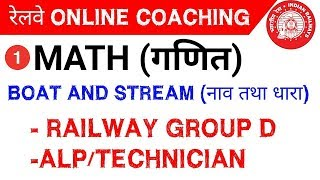 Railway group D, Alp Math Online coaching // boat and stream short trick in [hindi]//