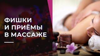 видео Лечебные курсы массажа