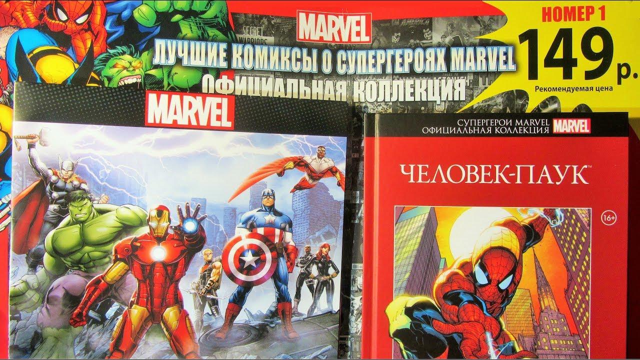 Удивительный Человек-Паук. Том 1. Удача Паркера Amazing Spider-Man .
