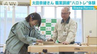 就職に必要な技術を学べる支援施設で、AKB48のアイドルが実際に工具を使った訓練などを体験しました。 ・・・記事の続き、その他のニュースはコチラから! [テレ朝news] ...