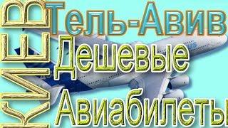 Дешевые Авиабилеты из Тель Авива в Киев Интернете(, 2016-08-28T13:09:33.000Z)