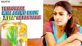 Thirunaal will bring back 'Ayya' Nayantara