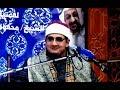 *المقطع الذي زلزل الكويت الشيخ محمود الشحات انور.....*