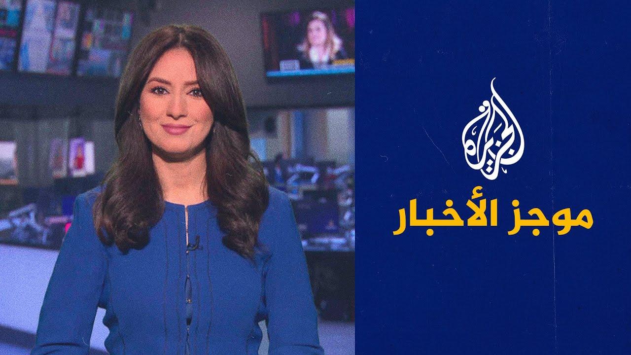 موجز الأخبار - التاسعة صباحا 21/06/2021  - نشر قبل 2 ساعة