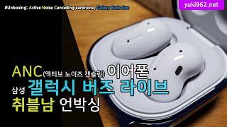 [취블남] 노이즈 캔슬링이 적용된 삼성의 최신 이어폰,…