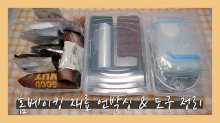홈베이킹 재료 언박싱│홈베이커의 베이킹 도구 소개 &…