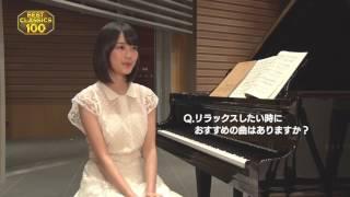 乃木坂46の生田絵梨花さんが『ベスト・クラシック100』シリーズのイメー...