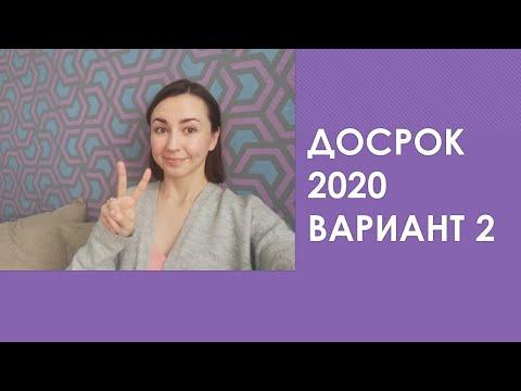 ДОСРОЧНЫЙ ВАРИАНТ ЕГЭ ПО БИОЛОГИИ 2020 (ВАРИАНТ 2)
