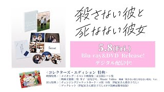 映画『殺さない彼と死なない彼女』5月8日Blu-ray&DVD発売!特典映像ダイジェスト!