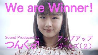 アップアップガールズ(2) - We are Winner!