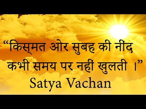 किस्मत और सुबह की नींद   .... ..  Best Motivational Thoughts In Hindi