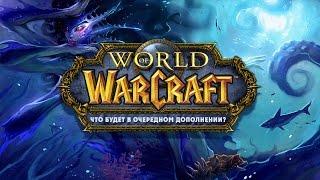 [WarCraft] Что будет в очередном дополнении World Of Warcraft?