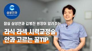 라식 라섹 시력교정술 안과 고르는 꿀TIP (feat.…