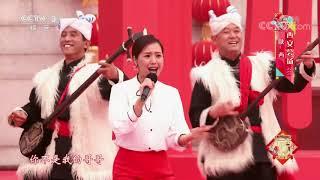[2020东西南北贺新春]《赶牲灵》 演唱:云朵| CCTV综艺