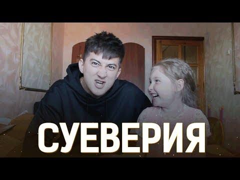 Cуеверия C Азалькой 😂 (salmanov_denis)