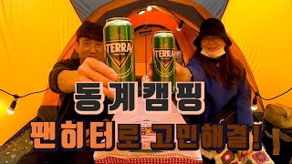 #우중캠핑#함허동천야영장#동계캠핑  작은텐트로 동계캠핑…