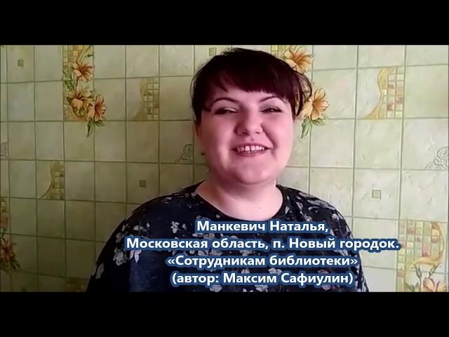 Изображение предпросмотра прочтения – НатальяМанкевич читает произведение «Сотрудникам библиотеки» М.С.Сафиулина