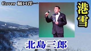 「港雪」 北島三郎  カバー  カラオケバージョン