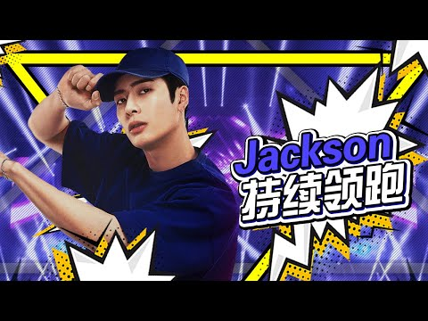 【Jackson王嘉尔持续领跑榜单 林俊杰3首占领TOP6】Blueboard Top 15 Singles · 一周音乐榜单(2019/06/17) /浙江卫视官方HD/