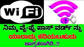 Wi-Fi Password|WEP Secured Wi-Fi|Types of wifi password|How to safe your WiFi Password | Tech Tips