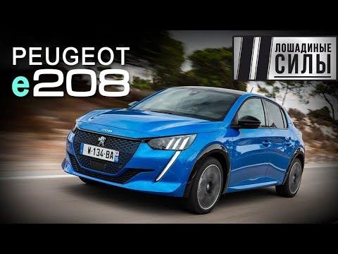 Тест-драйв электрического Peugeot 208.